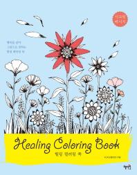 힐링 컬러링 북(Healing Coloring Book)