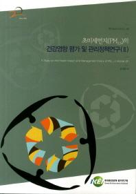 초미세먼지(PM2.5)의 건강영향 평가 및 관지정책연구. 2