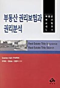 부동산 권리보험과 권리분석