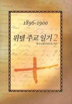 뮈텔 주교일기. 2: 1896-1900