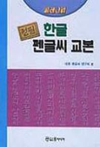 정필 한글펜글씨교본