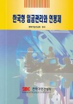 한국형 임금관리와  연봉제