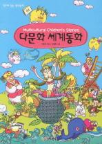 영어로 읽는 명작동화 다문화 세계동화