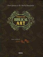 BIBLICAL ART(서봉남 성서미술)