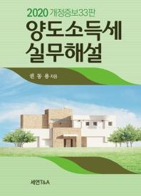 양도소득세실무해설(2020)