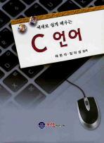 예제로 쉽게 배우는 C 언어