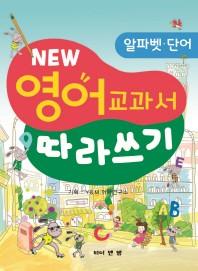 New 영어 교과서 따라쓰기: 알파벳 단어