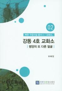 강동 4호 교화소