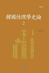 한국성리학사론. 2