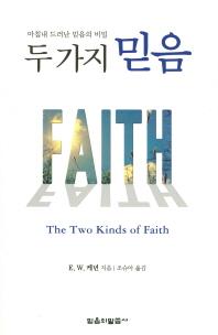 두 가지 믿음