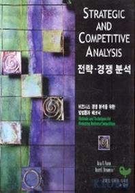 전략 경쟁분석