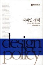 디자인 정책
