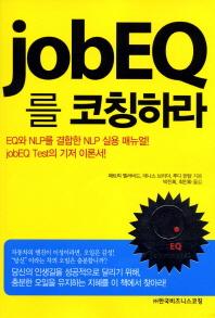 JobEQ를 코칭하라
