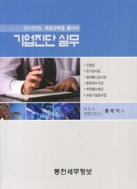 기업진단실무(2012년도 계정과목별 풀이식)