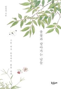 풀꽃과 살아가는 날들