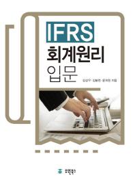 IFRS 회계원리 입문