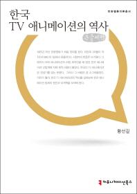 한국 TV 애니메이션의 역사(큰글씨책)