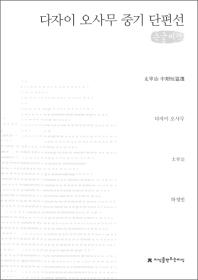 다자이 오사무 중기 단편선(큰글씨책)