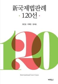 신국제법판례 120선