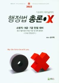 2022 행정법 총론 OX