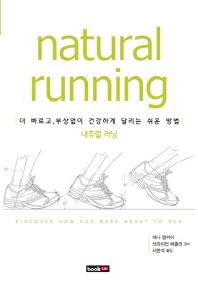 내츄럴 러닝(Natural running)