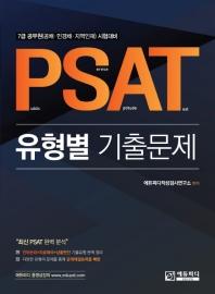 PSAT 유형별 기출문제(2020)