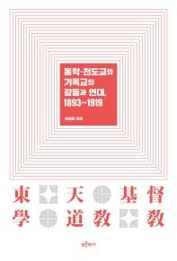 동학ㆍ천도교와 기독교의 갈등과 연대, 1893~1919