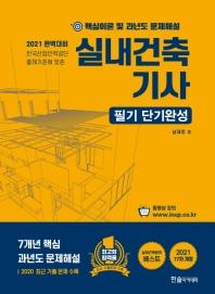 실내건축기사 필기 단기완성(2021)
