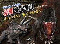 공룡배틀백과: 티라노사우루스 VS 트리케라톱스