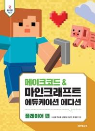 메이크코드& 마인크래프트 에듀케이션 에디션: 플레이어편