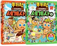 쿠키런 세계사 1-2권 세트