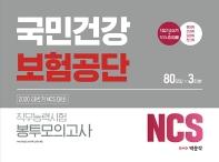 NCS 국민건강보험공단 직무능력시험 봉투모의고사 3회분(2020 하반기)