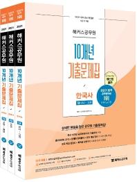 해커스공무원 한국사 10개년 기출문제집 세트(2021)