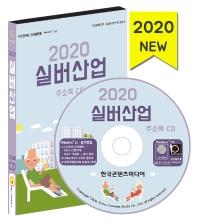 실버산업 주소록(2020)(CD)