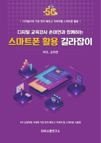 디지털 교육강사 손미연과 함께하는 스마트폰 활용 길라잡이