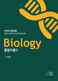 생물(Biology) 통합이론. 3