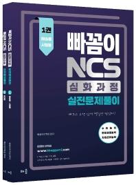 2022 빠꼼이 NCS 심화과정 실전문제풀이 세트