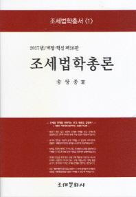 조세법학총론(2017)
