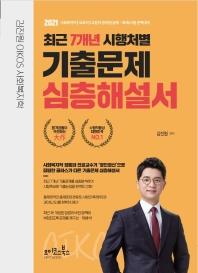 2021 김진원 Oikos 사회복지학 최근 7개년 시행처별 기출문제 심층해설서