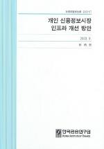 개인 신용정보시장 인프라 개선 방안(2003.9.)