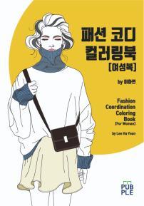 패션 코디 컬러링북 [여성복]