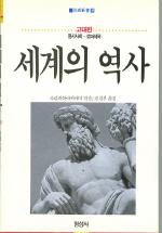 세계의 역사:고대편(형성신서 39)