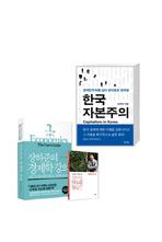 장하준 + 장하성 교수 신간세트