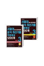 서울대 텝스관리위원회 공식 최신기출 적중예상 1200제. 3 문제집 + 해설집 세트 (전 2권)