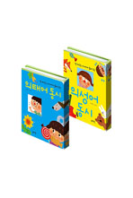 말 배우는 아이에게 들려 주는 의성어+의태어 동시(전 2권)