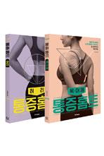 통증홈트(목, 어깨, 허리) 세트