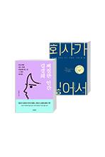 찌질한 인간 김경희 + 회사가 싫어서 세트 (전 2권)
