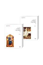 르네상스 미술가평전 1,2권 세트