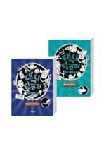 대니 딩글의 특급 스파이 노트 1,2권 세트(전 2권)