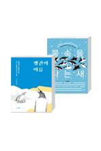 이원영 펭귄의 여름+물속을 나는 새 2권 세트